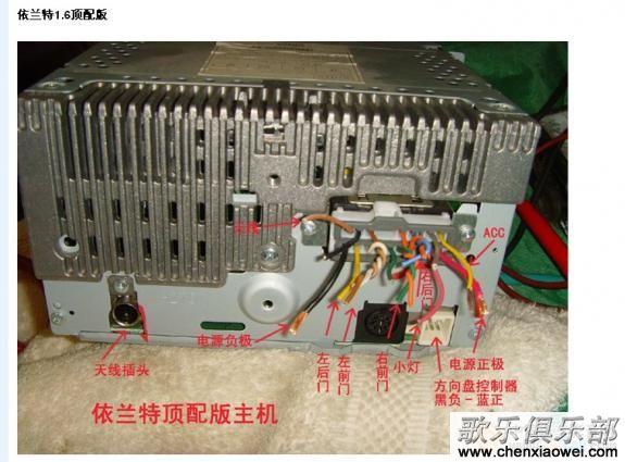 伊兰特 1.6 顶配音响尾线接线定义 车型主机接线定义高清图片
