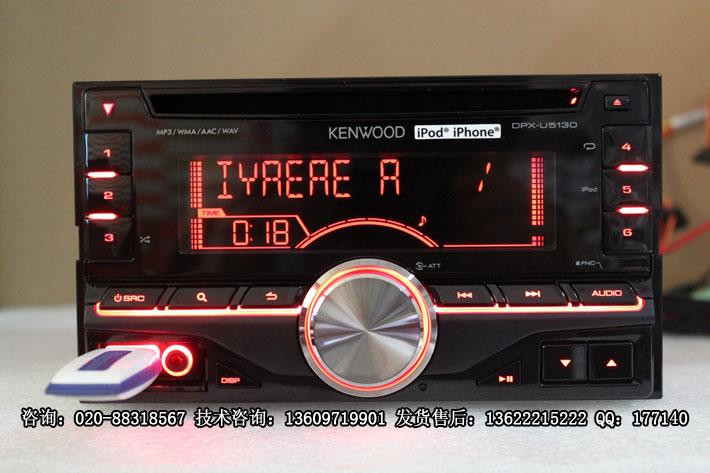 建伍dpx-u5130双锭车载cd机汽车主机音响改装